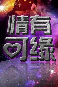 情有可缘 2011