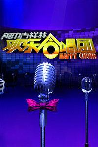 欢乐合唱团 2011