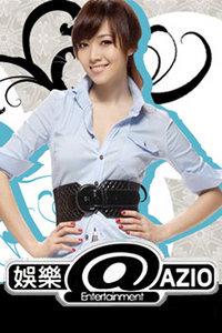娱乐在亚洲 2011