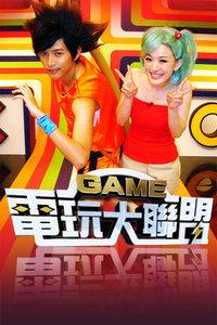 电玩大联盟 2011