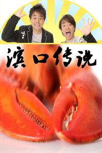 滨口传说 2010