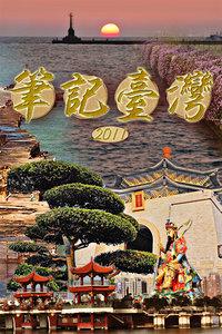 笔记台湾 2011(共4期全)