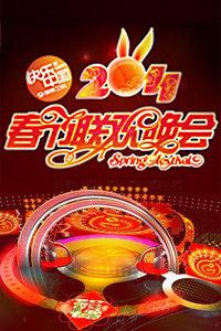 湖南卫视春节联欢晚会 2011