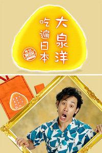 大泉洋吃遍日本 2010剧照