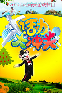 活力大冲关 2011