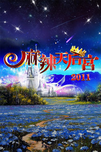 麻辣天后宫 2011(共36期全)
