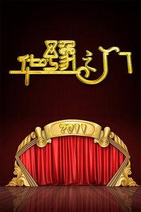 华豫之门 2011