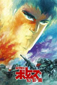 装甲骑兵 波特姆斯 幻影篇