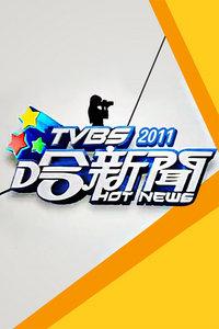 TVBS哈新闻 2011