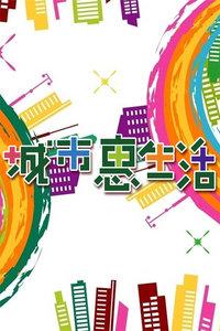 城市惠生活 2011