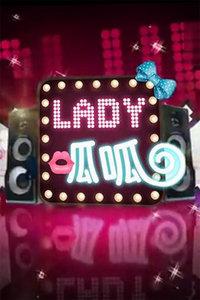 lady呱呱 2011