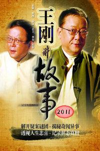 王刚讲故事 2011