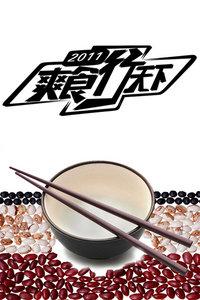 爽食行天下 2011