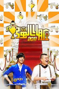 强心脏 2011