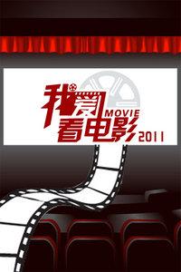 我爱看电影 2011