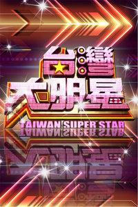 台湾大明星 2011