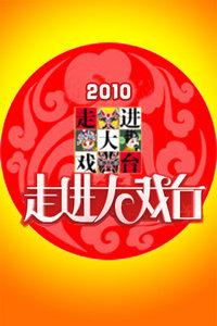 走进大戏台 2010