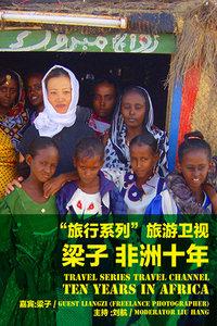 行者梁子:非洲十年 2011