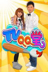 TVQQ堂 2011