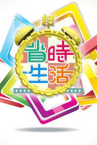 超省时生活 2011