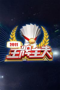 王牌主夫 2011