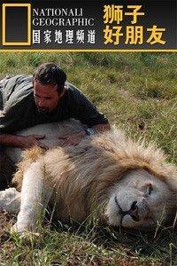 寰宇地理之狮子好朋友
