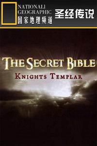 寰宇地理之圣经传说