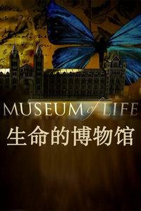 生命的博物馆