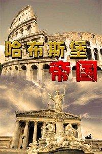 BBC之哈布斯堡帝国