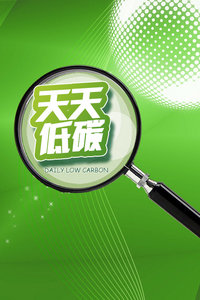 天天低碳 2011