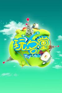 玩名堂 2011
