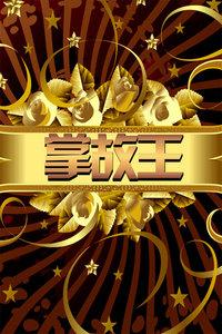 掌故王 2010