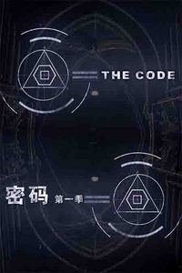 密码 第一季