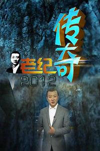 老纪传奇 2012