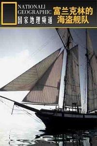 寰宇地理之富兰克林的海盗舰队