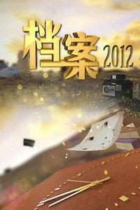 档案 2012