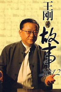 王刚讲故事 2012