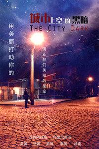城市上空的黑暗