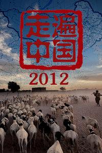 走遍中国 2012