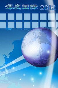 深度国际 2012