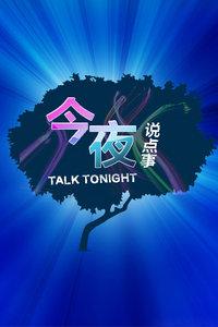 今夜说点事 2012
