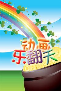 动画乐翻天 2012