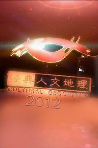 经典人文地理 2012