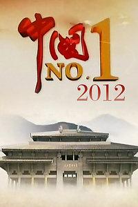 中国NO.1 2012