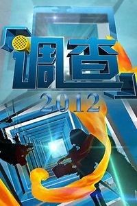 调查 2012