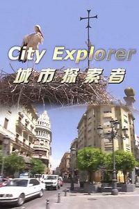 城市探索者