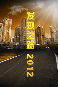发现之路 2012