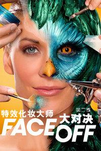 特效化妆师大对决 第二季