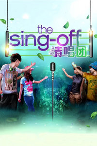 The Sing Off清唱团 2012