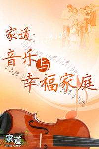 家道:音乐与幸福家庭